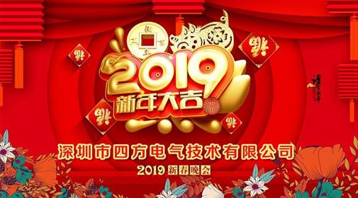 New Beginning: 2019 Simphoenix Spring Festival Gala